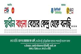 shandin-bangla-betar-kendra-theke-bolchi.jpg